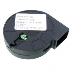 Вентилятор (нагнетатель воздуха) для фена  LUKEY  702/852D+FAN/898